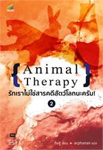 Animal Therapy รักเราไม่ใช่สารคดีสัตว์โลกนะครับ! เล่ม 2