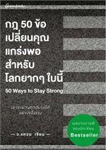กฎ 50 ข้อ เปลี่ยนคุณแกร่งพอสำหรับโลกยากๆ