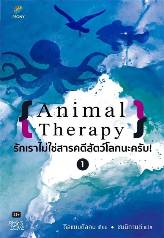 Animal Therapy รักเราไม่ใช่สารคดีสัตว์โลกนะครับ! เล่ม 1