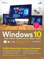 Windows 10 พื้นฐาน-ปรับแต่ง-แอพสำคัญ-ดุแลระบบ-แก้ปัญหา-เน็ตเวิร์ก ฉบับสมบูรณ์