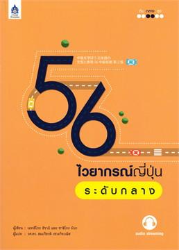 56 ไวยากรณ์ระดับกลาง