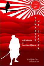 ภารกิจแห่งดาบ และ 10 ตำนานเรื่องเล่าญี่ปุ่นโบราณ