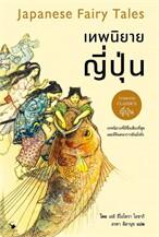 เทพนิยายญี่ปุ่น : Japanese Fairy Tales
