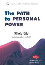 """THE PATH TO PERSONAL POWER วิถีแห่ง """"นิสัย"""" พลังส่วนตนที่ทุกคนสร้างได้"""