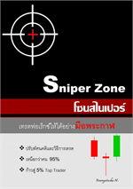 Sniper Zone โซนสไนเปอร์ เทรดฟอเร็กซ์ให้ได้อย่างมือพระกาฬ