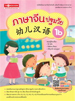 ภาษาจีนปฐมวัย 1b