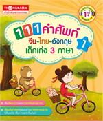 111 คำศัพท์ จีน ไทย อังกฤษ เด็กเก่ง 3 ภาษา เล่ม 1