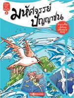 การ์ตูนความรู้ ชุด ตำนานเทพเจ้าแดนมังกร เล่ม 4 มหัศจรรย์ปัญญาชน