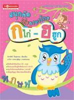 สนุกคัด เก่งภาษาไทย ก ไก่ ถึง ฮ ฮูก