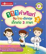 111 คำศัพท์ จีน ไทย อังกฤษ เด็กเก่ง 3 ภาษา เล่ม 3