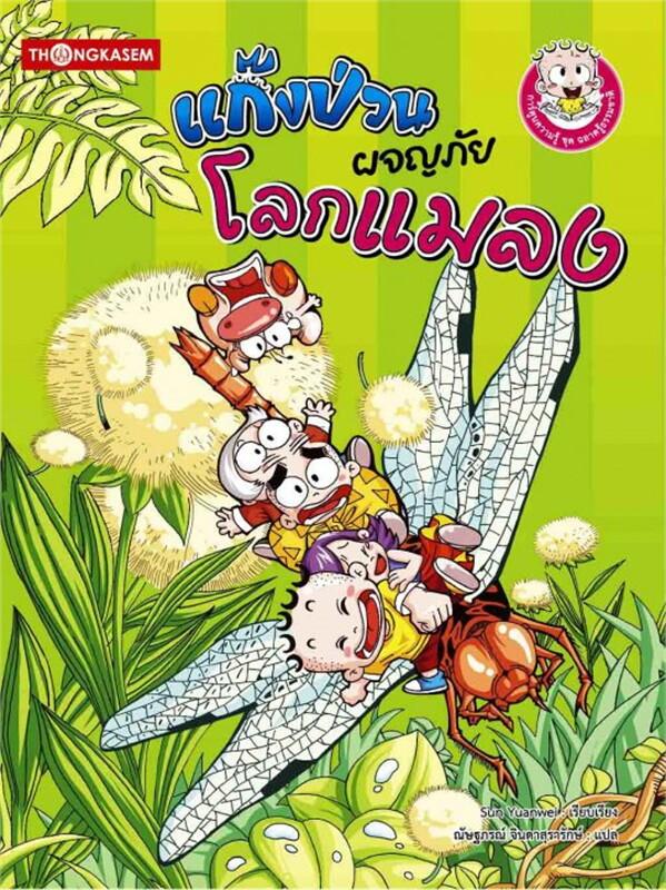 การ์ตูนความรู้ ชุด ฉลาดรู้ธรรมชาติ ตอน แก๊งป่วนผจญภัยโลกแมลง