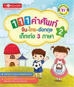 111 คำศัพท์ จีน ไทย อังกฤษ เด็กเก่ง 3 ภาษา เล่ม 2