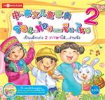 ร้อง...ท่องเพลงจีน-ไทย เป็นเด็กเก่ง 2 ภาษาได้...ง่ายจัง เล่ม 2