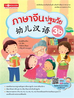 ภาษาจีนปฐมวัย 3b