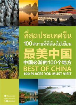 ที่สุดประเทศจีน 100 สถานที่ที่ต้องไปเยือน