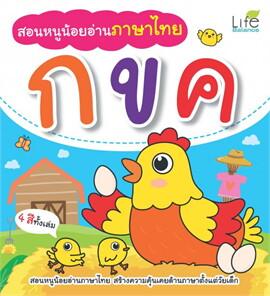 สอนหนูน้อยอ่านภาษาไทย กขค
