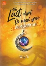 The Last night to need you ต้องรัตติกาล