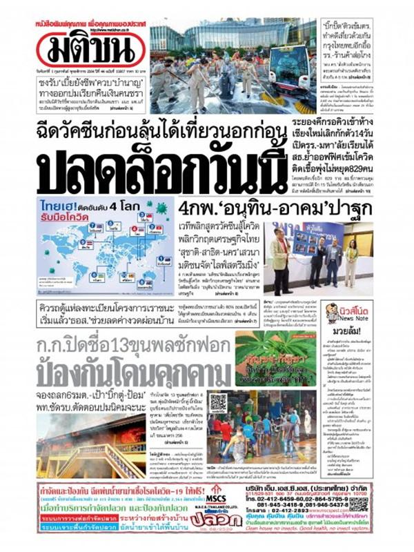 หนังสือพิมพ์มติชน วันจันทร์ที่ 1 กุมภาพันธ์ พ.ศ. 2564