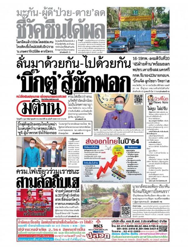 หนังสือพิมพ์มติชน วันพุธที่ 3 กุมภาพันธ์ พ.ศ. 2564