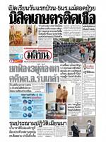 หนังสือพิมพ์มติชน วันอังคารที่ 2 กุมภาพันธ์ พ.ศ. 2564