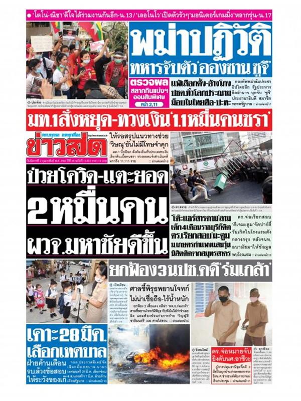 หนังสือพิมพ์ข่าวสด วันอังคารที่ 2 กุมภาพันธ์ พ.ศ. 2564