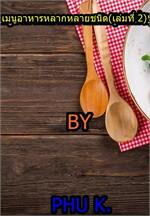 เมนูอาหารหลากหลายชนิด เล่มที่ 2