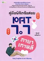 คู่มือพิชิตข้อสอบ PAT 7.7 ภาษาเกาหลี (พิมพ์ครั้งที่ 2)