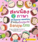 สอนน้อง 2 ภาษา ประโยคถาม-ตอบง่ายๆ สำหรับเด็กปฐมวัย อังกฤษ-ไทย (5+)