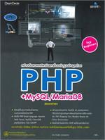 สร้างเว็บแอพพลิเคชันและเชื่อมต่อฐานข้อมูลด้วย PHP+MySQL/MariaDB