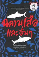 ราหูอมจันทร์ นิตยสารเรื่องสั้นรายฤดูกาล  Vol.24 ฉลามเสือและอื่นๆ