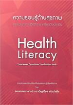ความรอบรู้ด้านสุขภาพ: กระบวนการ ปฏิบัติการ เครื่องมือประเมิน