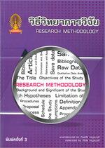 วิธีวิทยาการวิจัย RESEARCH METHODOLOGY (พิมพ์ครั้งที่ 3)