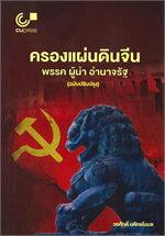 ครองแผ่นดินจีน : พรรค ผู้นำ อำนาจรัฐ (ฉบับปรับปรุง)