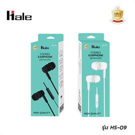 HALE หูฟังสมอลทอล์ค รุ่น HS-09 ขาว