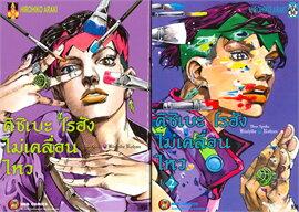 คิชิเบะ โรฮัง ไม่เคลื่อนไหว เล่ม 1-2 (ชุด 2 เล่มจบ)