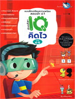อัจฉริยะ IQ คิดไว (4-6 ขวบ)