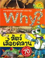 Why? สัตว์เลื้อยคลาน (สารานุกรมความรู้วิทยาศาสตร์ ฉบับการ์ตูน)