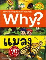 Why? แมลง (สารานุกรมความรู้วิทยาศาสตร์ ฉบับการ์ตูน)