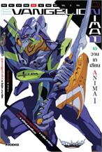 Evangelion ANIMA (เอวานเกเลียน) เล่ม 1 (LN)