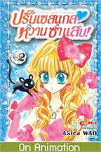 Princess Gal Paradise! ปริ๊นเซสแกล หวาน ซ่า แสบ!  เล่ม 2