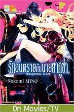รักอันตรายกับนายยากูซ่า dangerous lover เล่ม 2