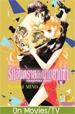 รักอันตรายกับนายยากูซ่า dangerous lover เล่ม 1