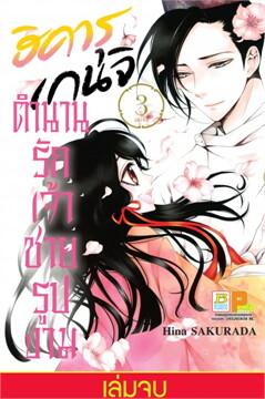 ฮิคารุ เกนจิ ตำนานรักเจ้าชายรูปงาม เล่ม 3 (เล่มจบ)