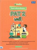 ปลดล็อก วิเคราะห์แนวข้อสอบ PAT 2 เคมี