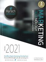 MARKETING TECHNOLOGY TREND 2021 พลิกโลกการตลาดด้วยมาร์เทค