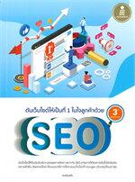ดันเว็บไซต์ให้เป็นที่ 1 ในใจลูกค้า ด้วย SEO 3rd Edition