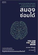 สมองซ่อมได้
