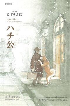 ฮาจิโกะ HACHIKO