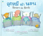 ลูกหมีเข้านอน Bears in Beds (พิมพ์ครั้งที่ 4 ปกแข็ง)