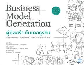 คู่มือสร้างโมเดลธุรกิจ Business Model Generation (ฉบับปรับปรุง)